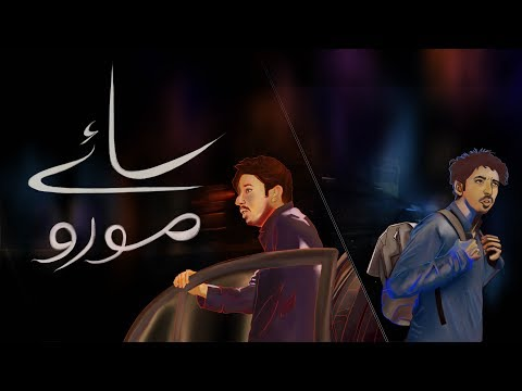 Sayay (series) | Chapter Three | Mooroo