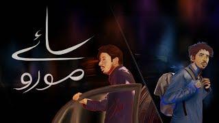 Sayay (series) | Chapter Three | Mooroo