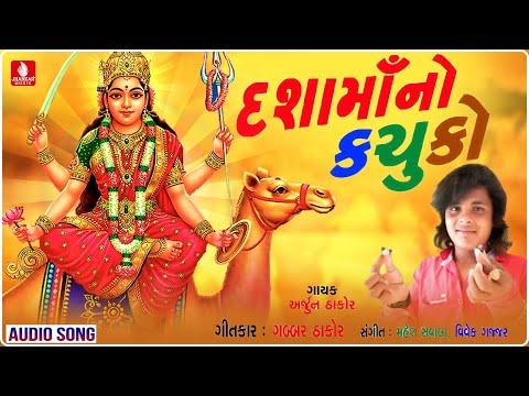 Dashama No Kachuko #ArjunThakor New Song -Gabbar Thakor New Song Super 2018
