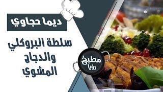 سلطة البروكلي والدجاج المشوي - ديما حجاوي