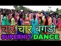 CHAR CHAR BANGDI WALI GADI [AUDI-OD] ADIVASI SUPERHIT TIMLI DANCE VIDEO BY ADIVASI TV