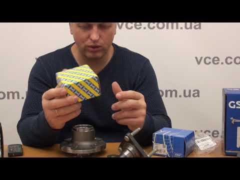 Подшипник задней ступицы на OPEL VECTRA | vce.com.ua #ЗапчастинаOPELVECTRA