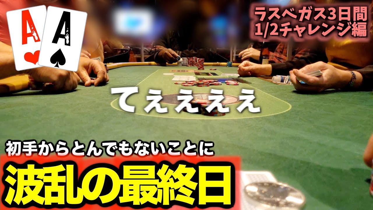 【ライブポーカー】これが超リアルな低レートのライブポーカー!最終結果は!?