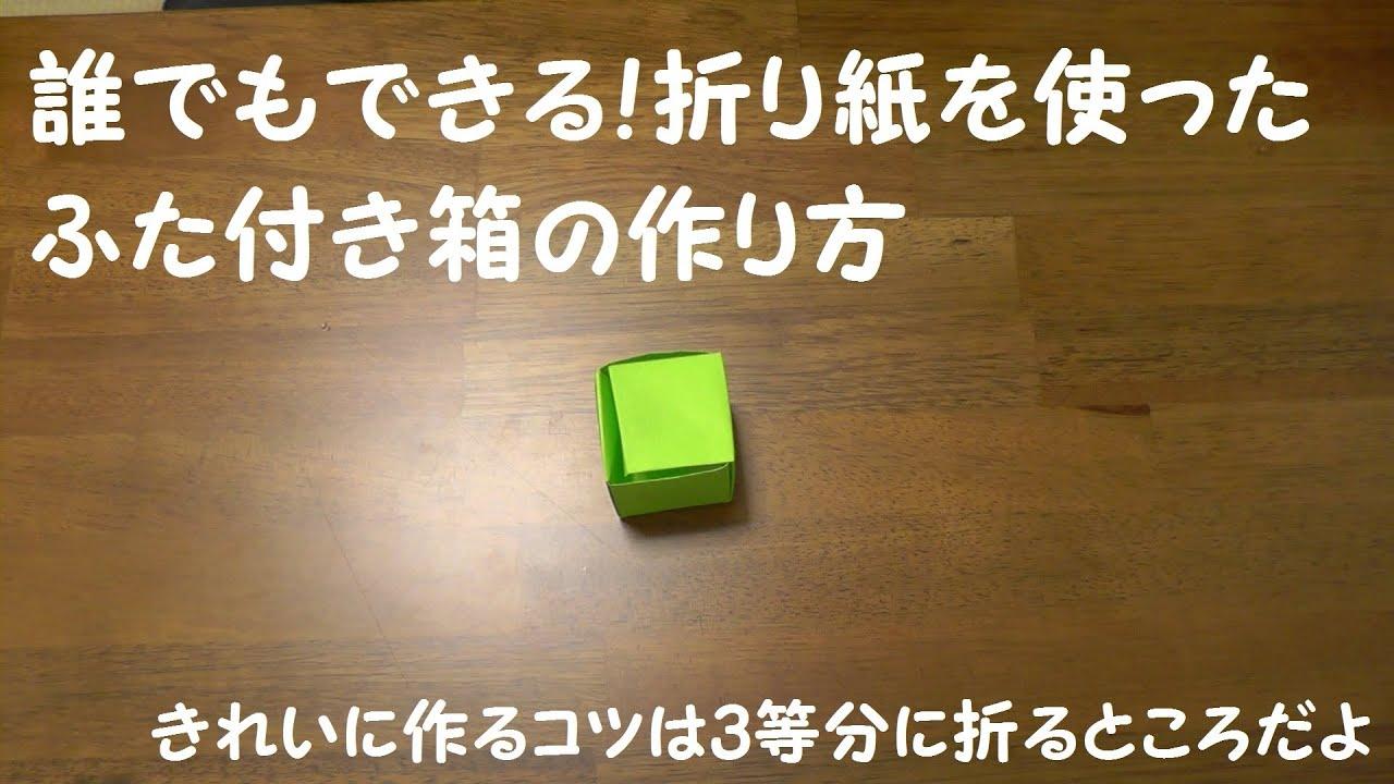 すべての折り紙 折り紙 箱 ふた付き 作り方 : 折り紙1枚でできるふた付き箱 ...