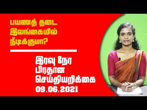 UTHAYAN TV: Prime Time Tamil News | 8 PM | இரவு 8 மணி பிரதான செய்திகள் | (09-06-2021)
