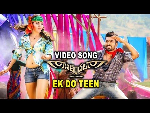 Ek Do Teen Video Song || Sikindar Video Songs || Surya, Samantha