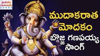 Ganesh Chaturthi 2018 Songs | ముదాకరాత మోదకం | Vinayaka Chavithi Special Songs 2018 | Jadala Ramesh