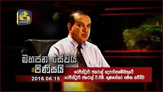 Mahajana Sewaya Pinisai Discussion with E.M. Gunasekara  - 15th June 2016