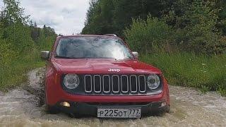 Jeep Renegade - Внедорожное движение