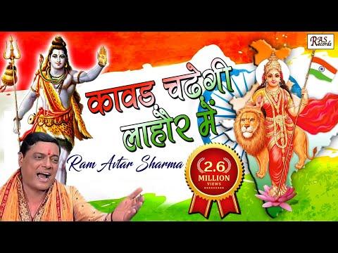 Kawad Chadhegi Lahore Me Modi Ji Or Yogi Ji Ke Daur Me || कावड़ चढ़ेगी लाहौर में | Ram Avtar Sharma