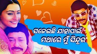 Jaha Pain Sajaichi Matha Ra mu Sindura Rasika Nagar Move Song :  Kumar Bapi and tapu Mishra
