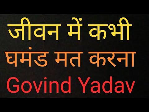 जीवन में कभी घमंड मत करना//Motivation speech By Govind Yadav