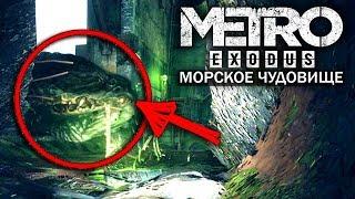 Metro: Exodus - МОРСКОЕ ЧУДОВИЩЕ! ОГРОМНАЯ РЫБА-ЦАРЬ! (Кто живет на дне озера?)