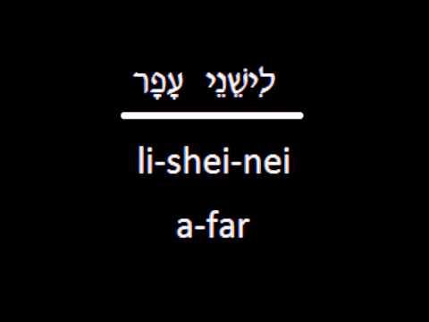 Prayer-oeke: Gevurot (Second part of the Amidah/Tefilah prayer)