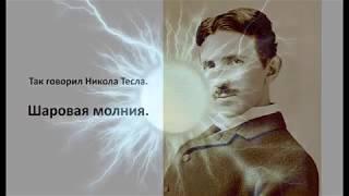 Так говорил Никола Тесла. Шаровая молния. Nikola Tesla fireball