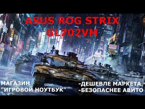 Обзор Asus ROG Strix GL702VM – один из лучших игровых ноутбуков по своему исполнению