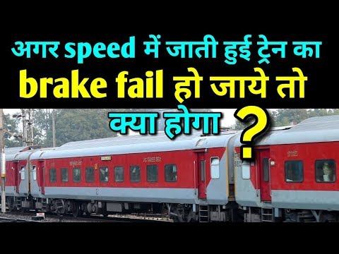 what will happen if brake will fail in running train?