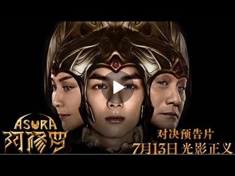 """Download Chinese film ASURA """"No Borders"""" Behind the Scenes Trailer"""