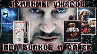 5 фильмов ужасов про волков и собак / 5 horror films about wolves and dogs