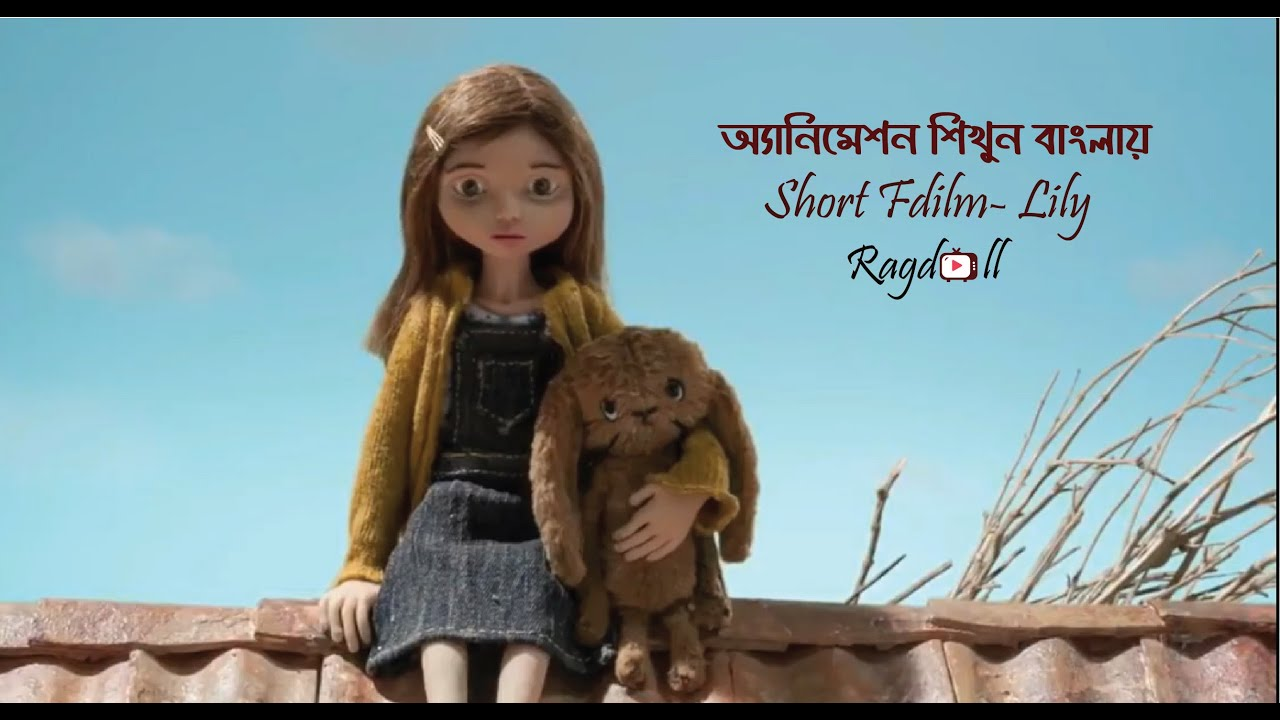 Lily  Animated Short Film HD