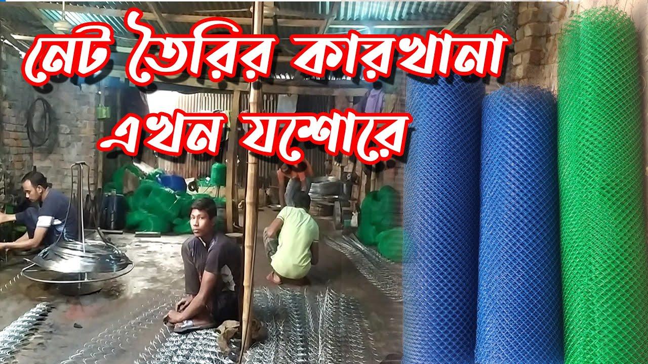 জিআই তারের নেট তৈরির কারখানা এখন যশোরে ০১৯৮৩২৯১৪৫৪ Made in Bangladesh