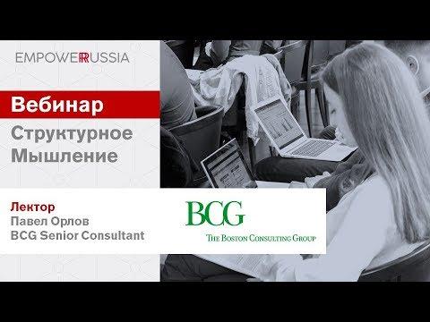 """""""Структурное мышление"""", BCG [EmpoweRRussia.Ru]"""