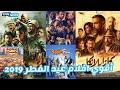 اقوي افلام عيد الفطر 2019 | صراع العملاقة
