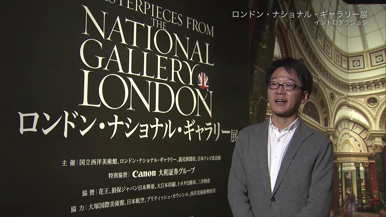 展 ギャラリー 見どころ ナショナル ロンドン