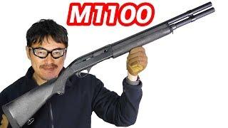SHOTGUN M1100 マルゼン 鋭いリコイルと宙に舞う大口径シェル迫力のガスブローバックショットガン thumbnail