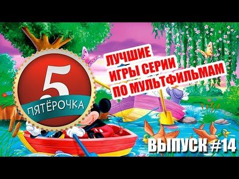 Пятерочка - Лучшие игры по мультфильмам
