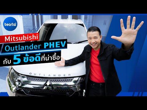 Mitsubishi Outlander PHEV กับ 5 ข้อดีที่น่าซื้อ