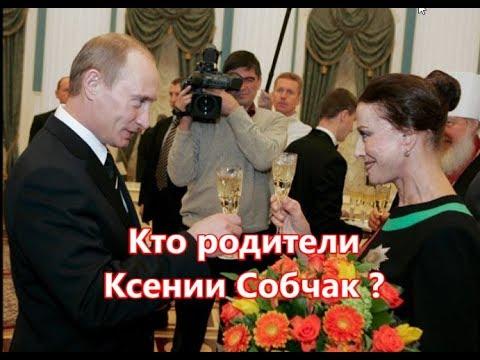 Тайное : кто родители Ксении Собчак?