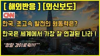 [해외반응][외신번역]한국은 세계에서 가장 연결이 잘된 나라!! CNN