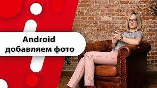 Как в 1 Stories добавить несколько фото? Android! Секреты Instagram
