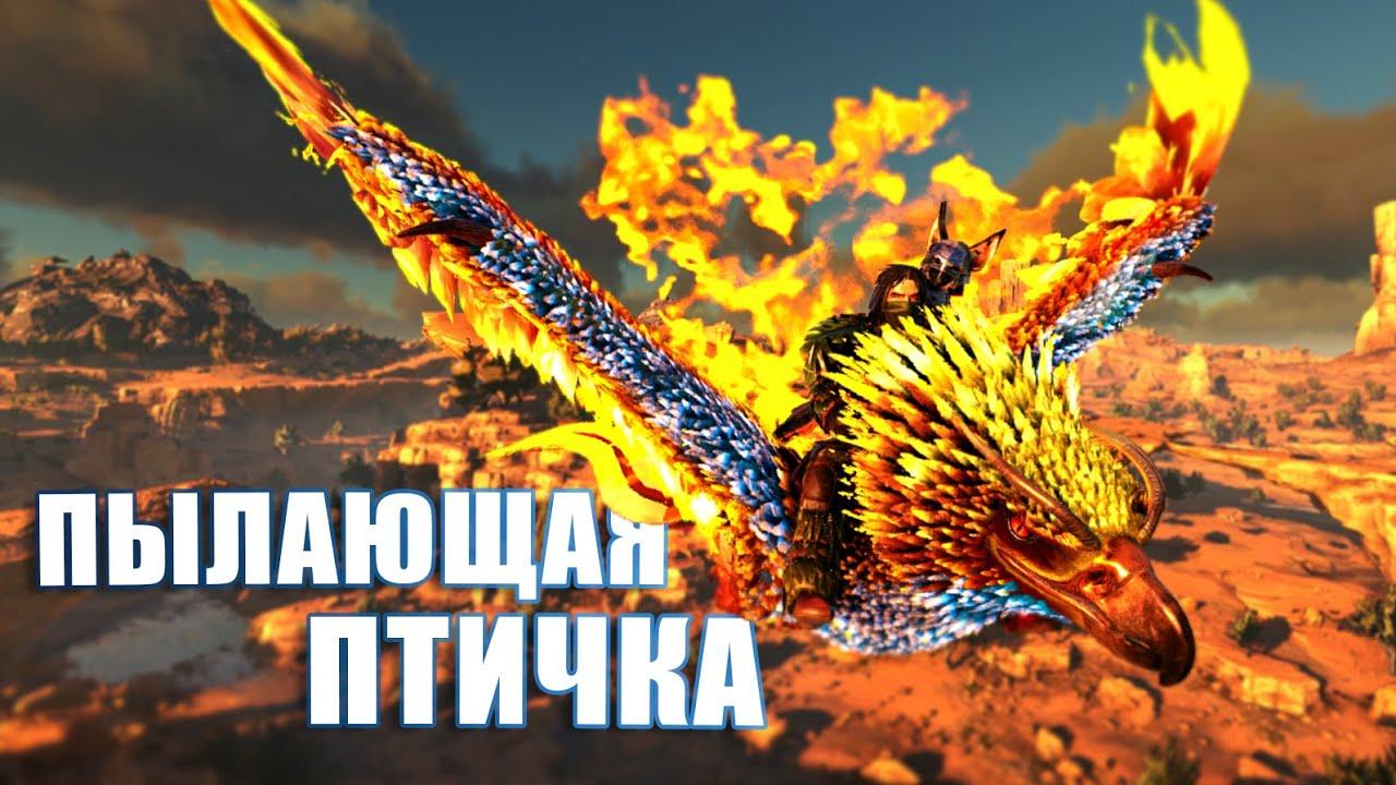 Долгожданное приручение Феникса | ARK Scorched Earth #13