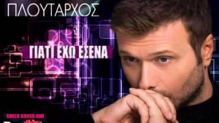 Giati eho esena Giannis Ploutarhos / Γιατί έχω εσένα Γιάννης Πλούταρχος