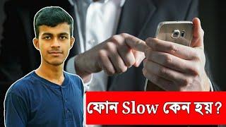 আপনার ফোন কি Slow হয়ে যাচ্ছে কেন ? Why Smartphones become SLOW with time?