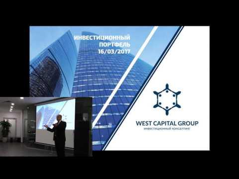 Презентация инвестиционного портфеля 16.03.2017 от West Capital Group