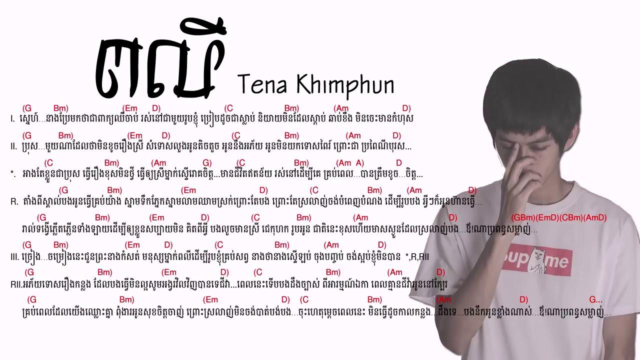 Tena Khimphun Peakly Chord Guitar Song Hd Youtube