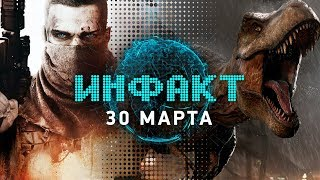 Far Cry 5: Battle Royale, бесплатная Spec Ops: The Line, обновлённая Red Faction Guerrilla…