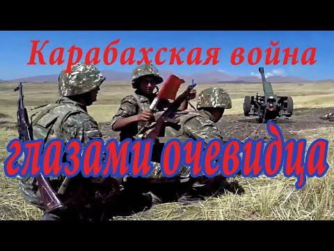Карабахская война - глазами АРМЯН.