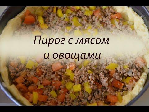 Рецепт Открытый мясной пирог c овощами