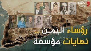 شاهد.. نهايات مؤسفة لـ11 رئيس حكموا اليمن خلال خمسين عاما
