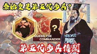 [萬國覺醒] 秦始皇是第五代步兵?(第五代步兵傳聞)