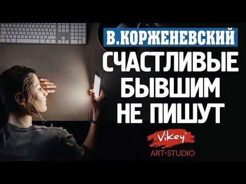 Стихи «Счастливые бывшим не пишут» С.Ворон, читает В.Корженевский (Vikey), 0+