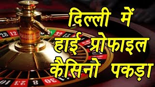 Casino busted in South Delhi, charging Rs 5 lakh as entry | वनइंडिया हिन्दी