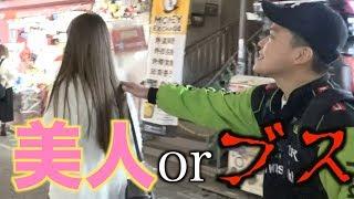 第1回 振り返りブスババ抜きゲーム!!! thumbnail