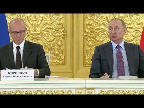 Владимир Путин провел