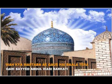 Kalaam e Aala Hazrat | Wah Kya Martaba Ae Gaus Hai