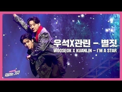 [4K] WOOSEOK X KUANLIN - I'M A STAR | 9801 Showcase (Pentagon, Wannaone LAI KUANLIN)